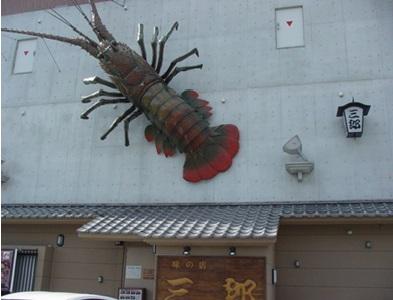 沖縄 味の店 三郎