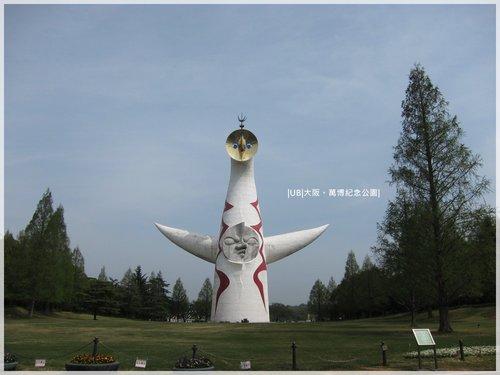 大阪萬博紀念公園太陽塔