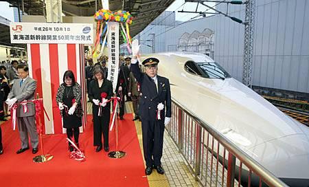 新幹線50年 1