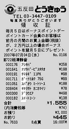 日本收據01
