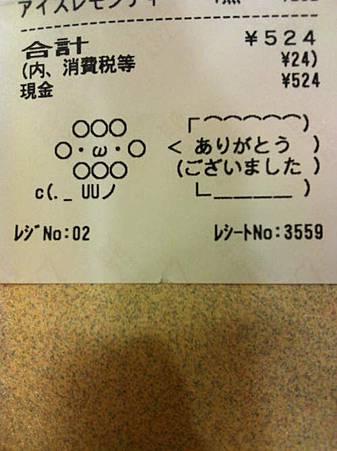 日本收據03
