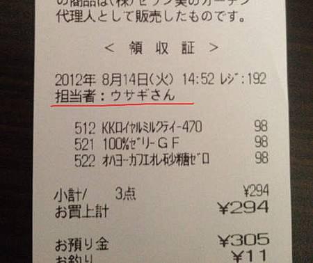 日本收據04