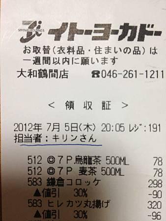 日本收據05