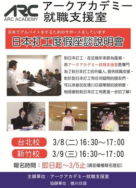 20110222日本短期打工說明會.jpg