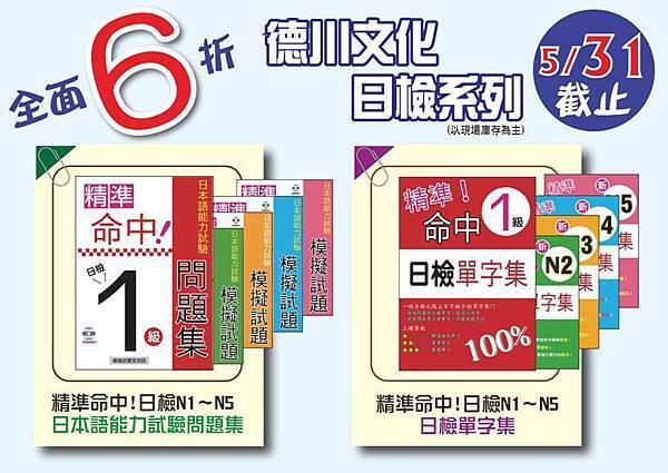 20110511德川文化書籍折扣-1定案.jpg