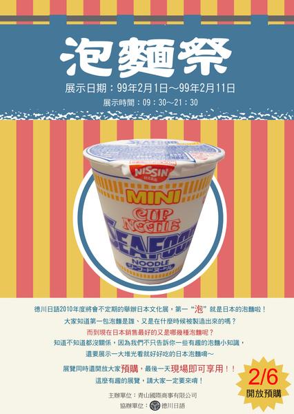 泡麵祭中文JPEG100203.jpg