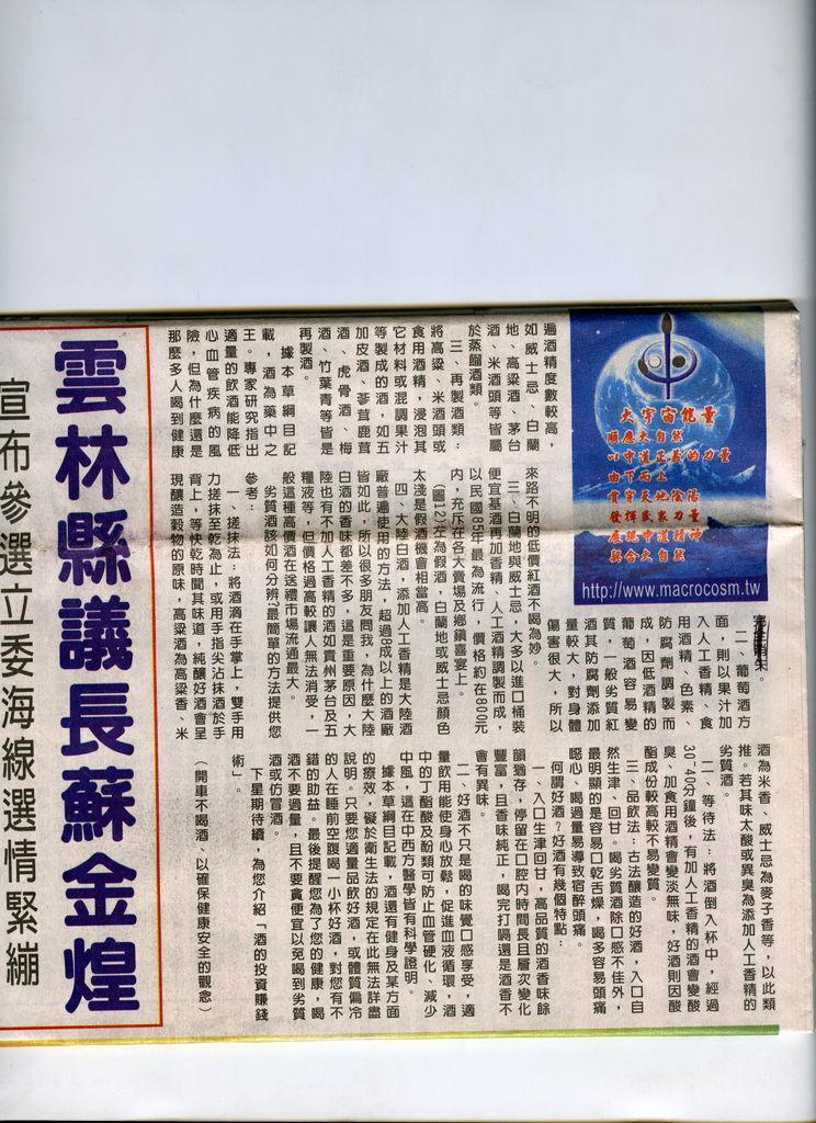 【百年藏酒】九月九的好酒-2