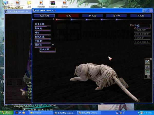 四神任務-貓