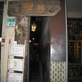 這咖啡廳的門這麼小胖子擠不進去的拉!(難怪叫窄門的拉)