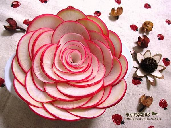 赤大根薔薇沙拉
