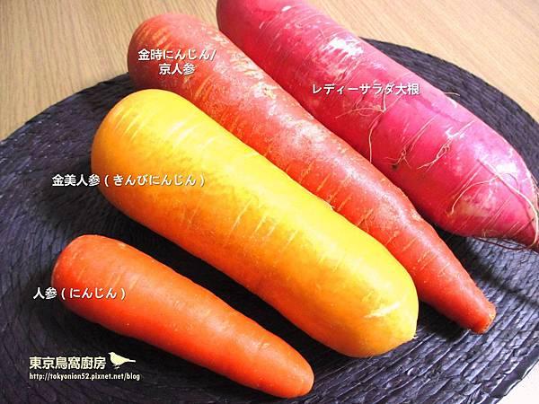 日本彩色蘿蔔