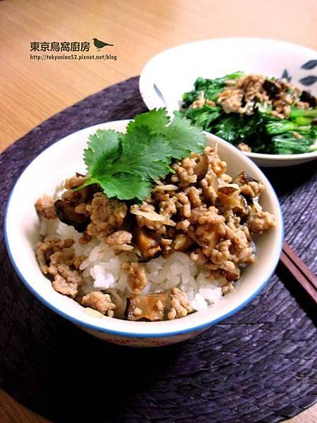香菇肉燥飯2