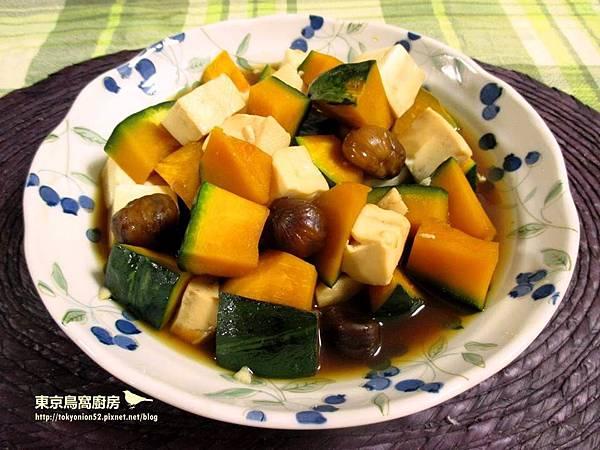 南瓜栗子燉豆腐.jpg
