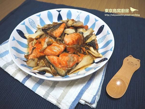 舞菇炒鮭魚.jpg