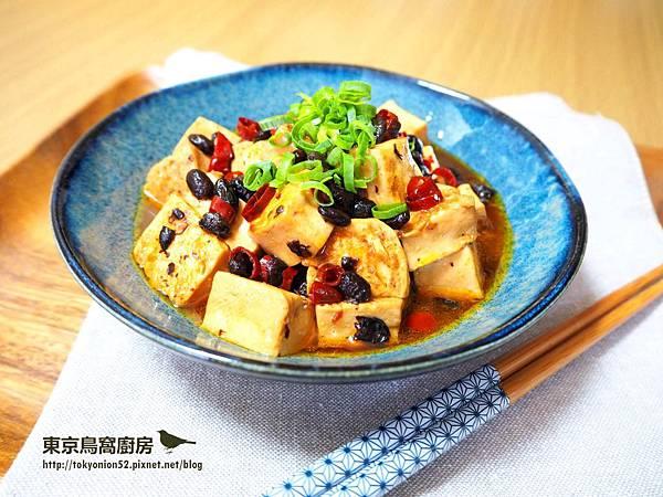 豆豉燒豆腐.jpg