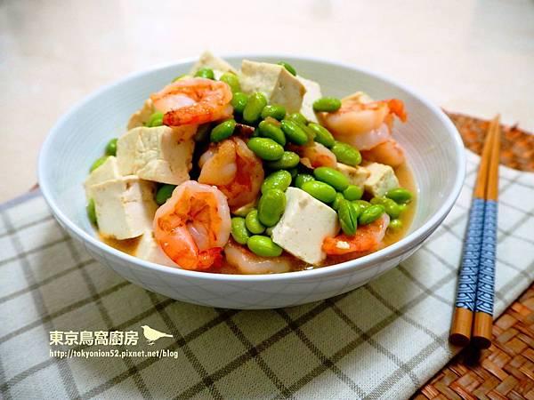 毛豆蝦仁燴豆腐.jpg