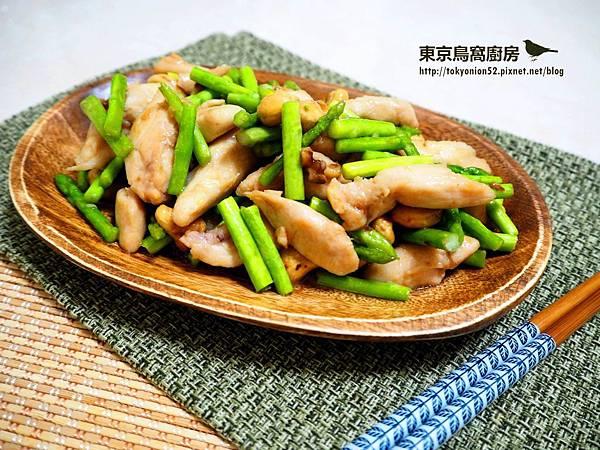 腰果蘆筍炒雞柳.jpg
