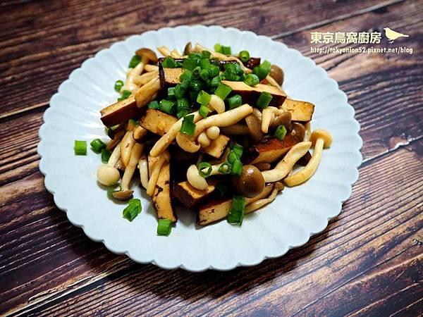 雙菇炒五香豆乾.jpg