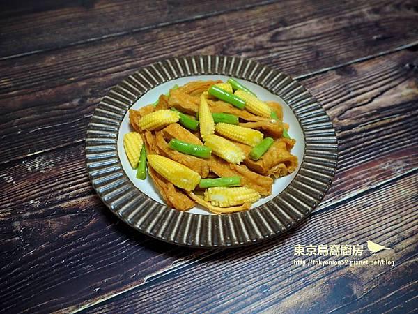 橙汁玉米筍炒豆包.jpg