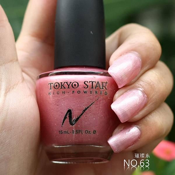 TOKYO STAR璀璨指甲油63號