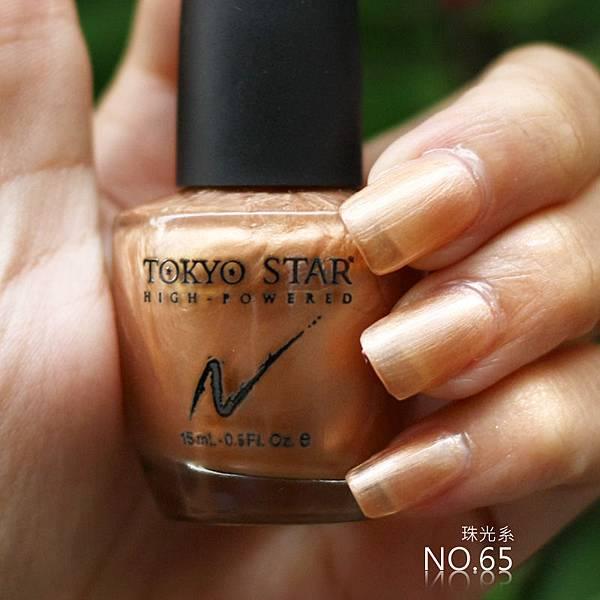 TOKYO STAR珠光指甲油65號