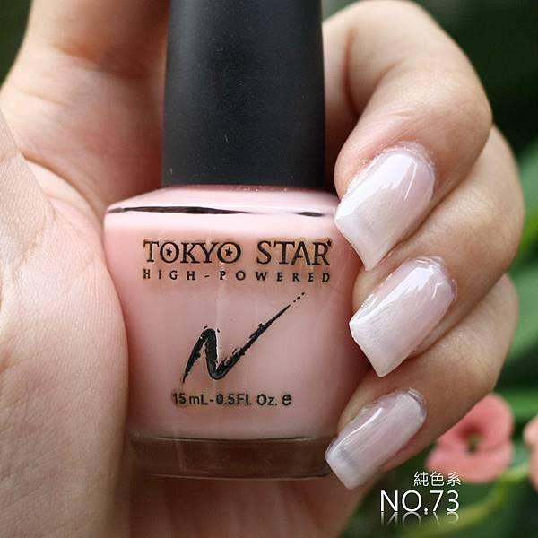 TOKYO STAR純色指甲油73號