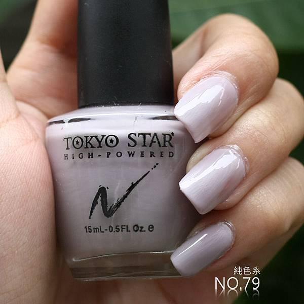 TOKYO STAR純色指甲油79號