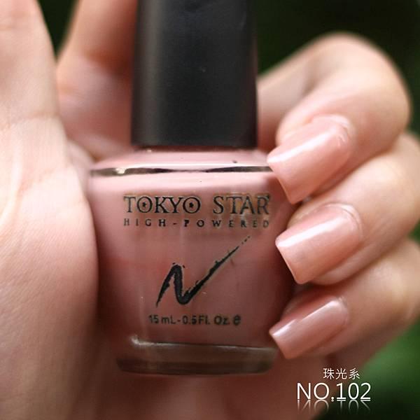 TOKYO STAR珠光指甲油102號