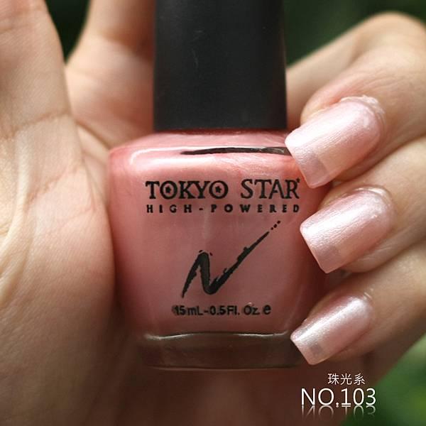 TOKYO STAR珠光指甲油103號