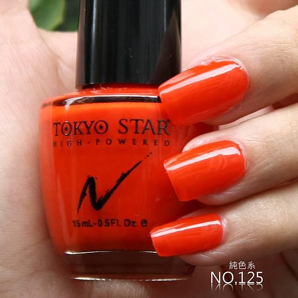 TOKYO STAR純色指甲油125號