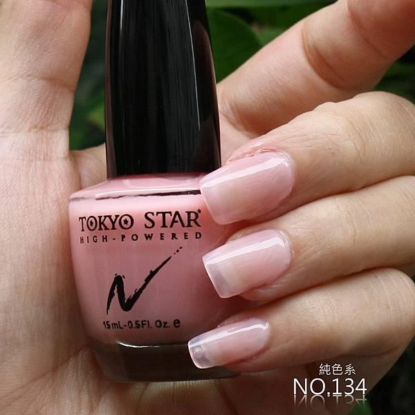 TOKYO STAR純色指甲油134號