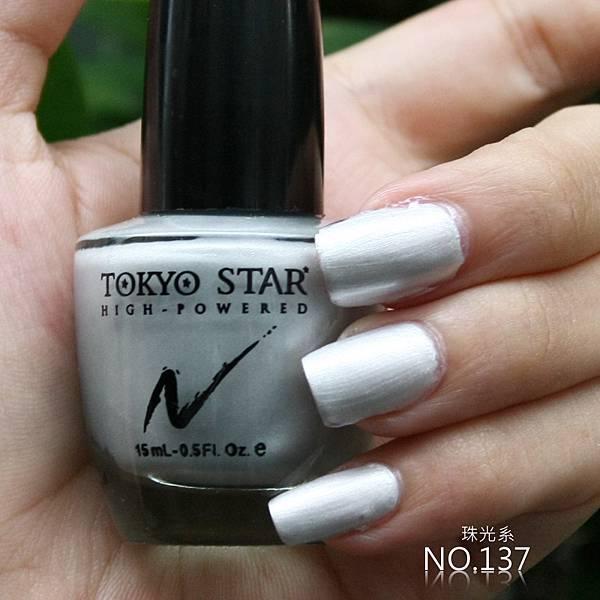 TOKYO STAR珠光指甲油137號