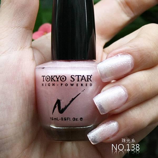 TOKYO STAR珠光指甲油138號