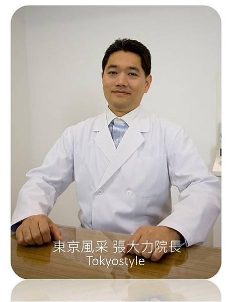 專業的張大力醫師