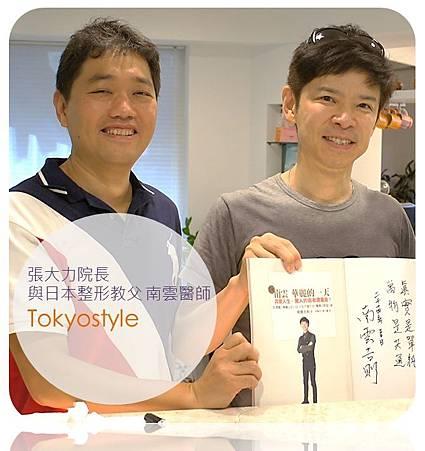 2014南雲醫師拜訪張院長