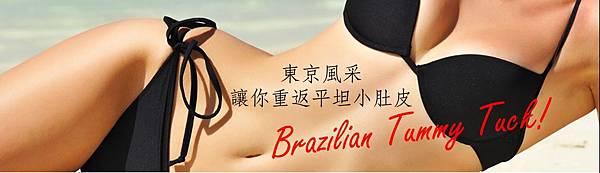 巴西式迷你腹部拉皮
