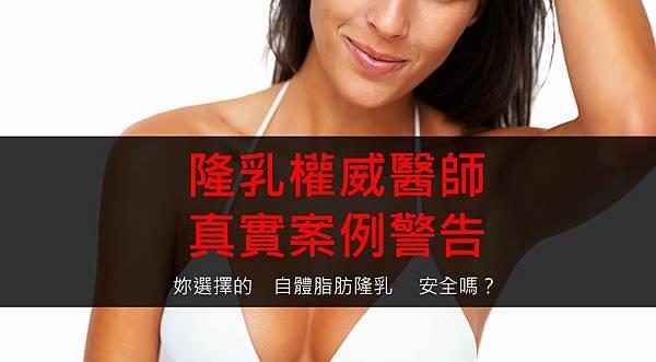 您認為自體脂肪隆乳安全嗎?