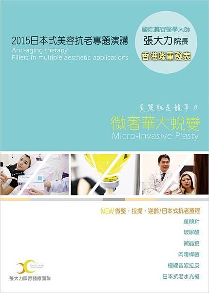 香港VIP專題講座-0605.jpg