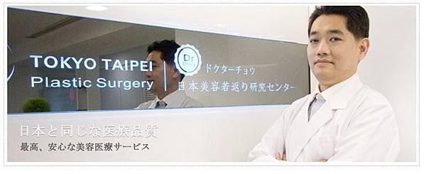 Dr. cheng.jpg