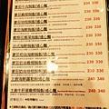 焗飯/通心麵menu