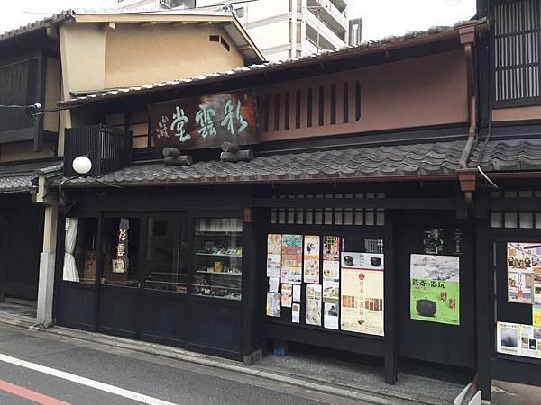 京都彩雲堂