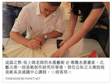 成扇之雅-吳士偉老師的水墨藝術