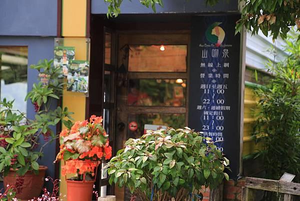 山吻泉餐廳