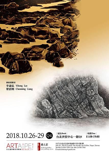 梁震明 2018台北藝博
