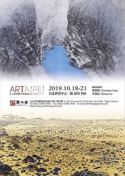 2019 藝術家 藝博廣告