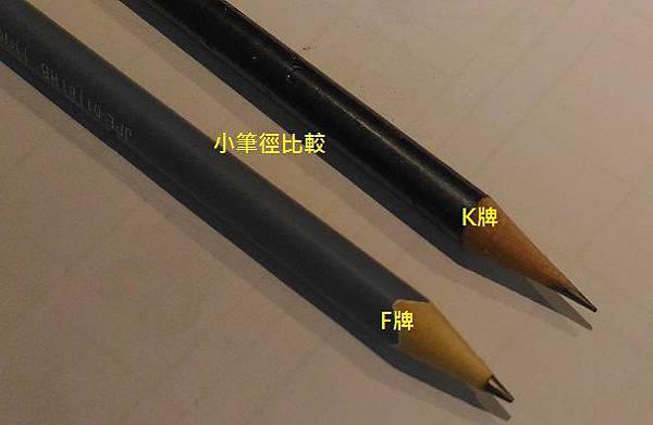 鉛筆_小筆徑.jpg