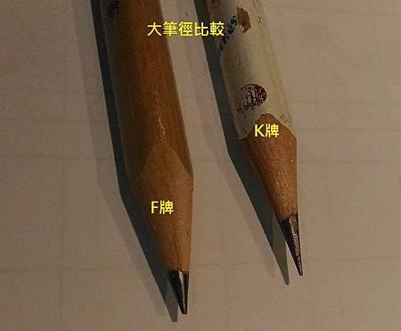 鉛筆_大筆徑.jpg