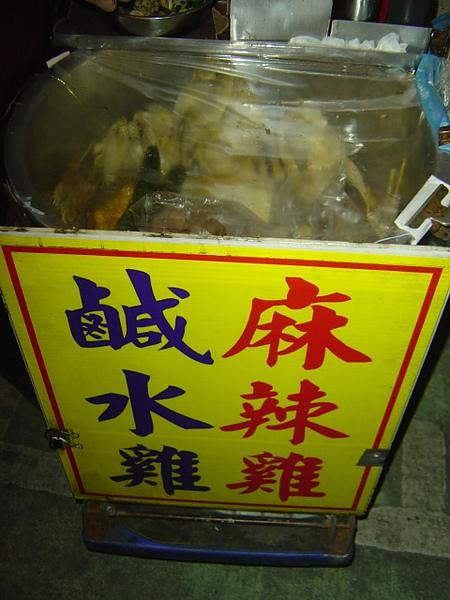 基隆長庚鹹水雞1.JPG