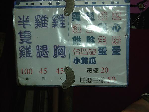 基隆長庚鹹水雞2.JPG