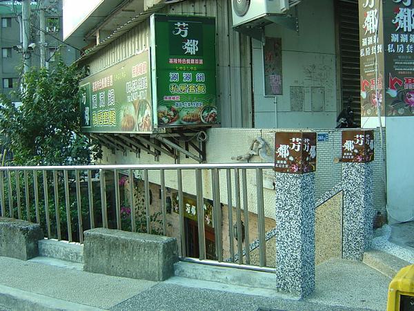 基隆芳鄰簡餐1.JPG